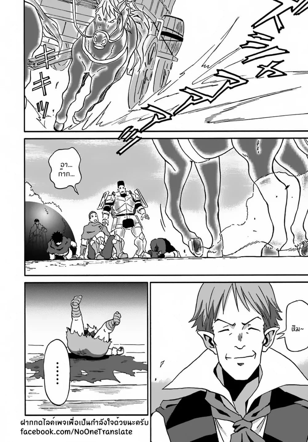 อ่านการ์ตูน Yondome wa Iyana Shi Zokusei Majutsushi ตอนที่ 13 หน้าที่ 34