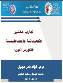 تجارب فيزياء ، تجارب مختبر الكهربائية والمغناطيسية - الكورس الاول ، تجارب فيزياء عملية للجامعات