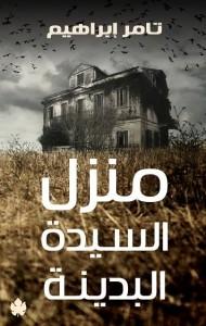 منزل السيدة البدينة، منزل السيدة البدينة pdf ، روايات تامر ابراهيم،  رواية رعب pdf، منزل السيدة البدينة ل تامر إبراهيم pdf