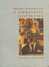 http://thalis-istologio.blogspot.gr/2014/06/o-orkotos-logistis.html