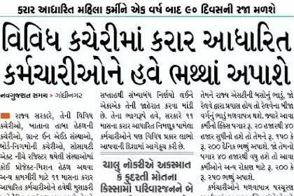 11 Month na Karar Aadharit Karmchario ne Labh Aapva Babat :News Report