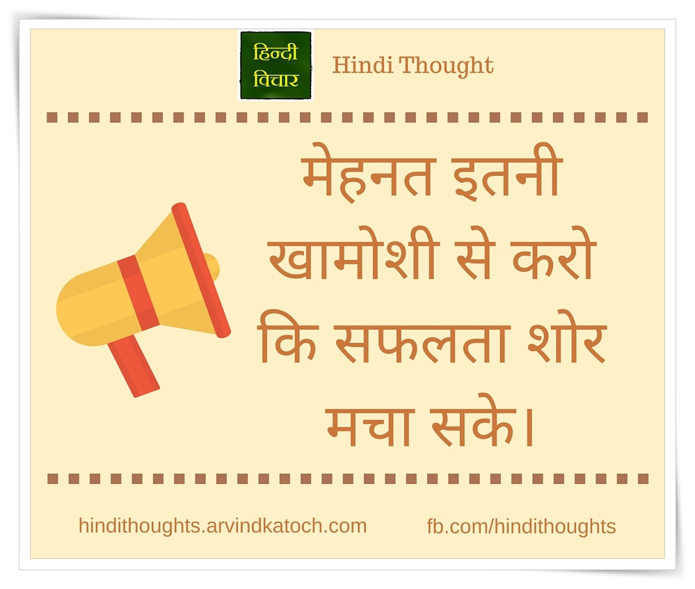 Hindi Thought Do Hard Work So Silently That Your Success