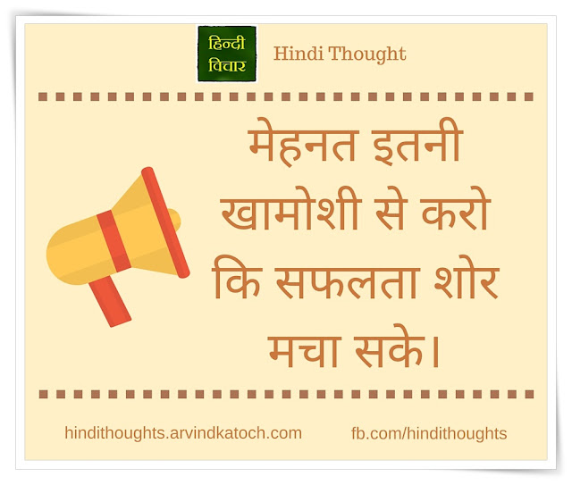 Hindi Thought, hard work, silently, success, मेहनत, खामोशी, noise,