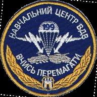 199 нц ВДВ