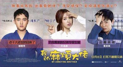 Pelakon Utama Filem My Annoying Brother iaitu Jo Jung Seok / Cho Jung Seok, Do Kyung Soo, Park SHin Hye