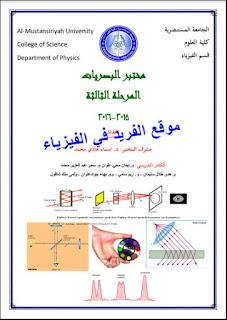 تحميل كتاب تجارب مختبر البصريات العملية pdf كلية العلوم، تجارب الفيزياء للجامعات ، تجارب فيزياء جامعية في الضوء pdf