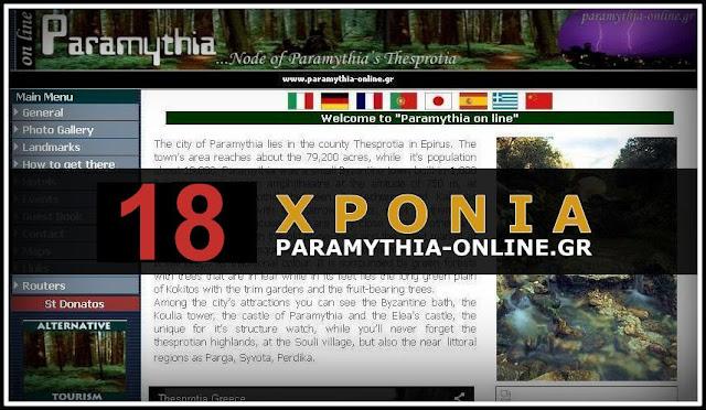 18 χρόνια paramythia-online.gr