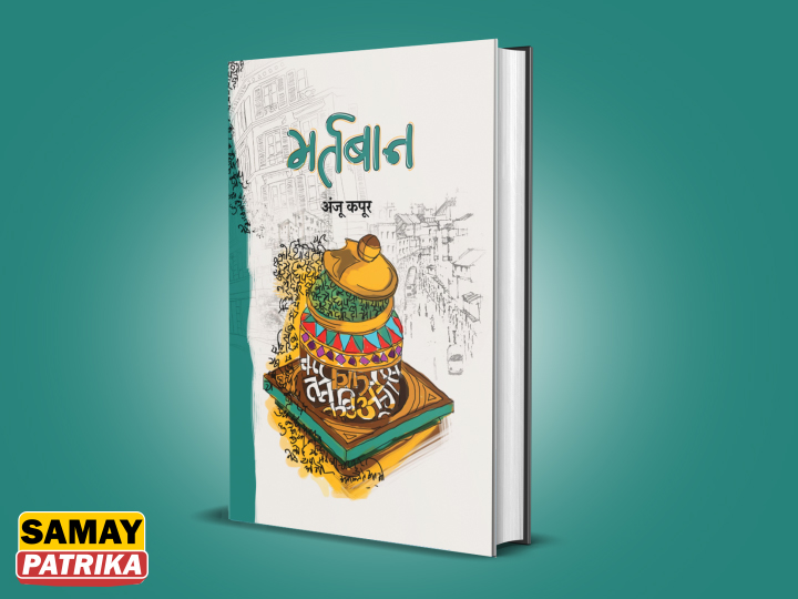 martban hindi book by anju kapoor