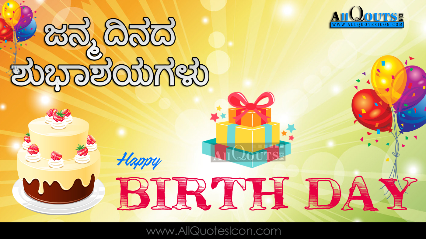 Birthday quotes for friend in kannada whatsapp magical happy best kannada birthday wishes greetings wallpapers images kristyandbryce Image collections