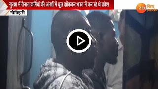 भारत-नेपाल बॉर्डर से ISI के दो संदिग्ध गिरफ्तार, संदिग्घ दस्तावेज भी बरामद सुरक्षा में तैनात एजेंसी को आंख में धूल झोंककर अवैध रूप से भारत में प्रवेश कर रहे दो नाइजीरियन नागरिक को संदिग्ध दस्तावेज के साथ इमीग्रेशन विभाग ने गिरफ्तार किया है. मोतिहारी : रक्सौल स्थित भारत-नेपाल बॉर्डर पर तैनात सुरक्षा एजेंसी को बड़ी सफलता हाथ लगी है. आईएसआई के दो संधिग्ध एजेंट को भारत में प्रवेश करने के दौरान गिरफ्तार किया गया है. दोनों के पास कई संदिग्ध दस्तावेज बरामद हुए हैं. सुरक्षा में तैनात एजेंसी को आंख में धूल झोंककर अवैध रूप से भारत में प्रवेश कर रहे दो नाइजीरियन नागरिक को संदिग्ध दस्तावेज के साथ इमीग्रेशन विभाग ने गिरफ्तार किया है. सुरक्षा एजेंसी की सूत्रों के अनुसार गिरफ्तार नाइजीरियन नागरिक के पास से साइबर हैक बुक, पाकिस्तानी खुफिया एजेंसी आईएसआई से जुड़े दस्तावेज सहित पेन ड्राइव और कई संदिग्ध दस्तावेज बरामद हुए हैं. पेन ड्राइव में मिले पैसे ट्रांजेक्शन के डिटेल्स पेन ड्राइव में इंटरनेशनल स्तर पर पैसा ट्रांजेक्शन के डिटेल मिले हैं. गिरफ्तार संधिग्ध आईएसआई एजेंट ने पूछताछ में बताया कि नेपाल की राजधानी काठमांडू पहुंचने के बाद रक्सौल बॉर्डर से होकर कोलकाता जाना था. इनके पॉसपोर्ट पर दिल्ली एयरपोर्ट की एराइवल की मुहर लगी है, जो कि जांच में फर्जी पाया गया है. सुरक्षा एजेंसी को शक है कि गुमराह करने के लिए दिल्ली एराइवल का फर्जी मुहर लगाया गया था. भारत में प्रवेश करने के लिए कोई वीजा नहीं था. इजरायली नागरिक सीधे नेपाल की राजधानी काठमांडू पहुंचे. इन लोगों ने रक्सौल बॉर्डर से भारत में प्रवेश करने की कोशिश की, लेकिन सफल नहीं हो सके. इमिग्रेशन एजेंसी ने रक्सौल बॉर्डर पर उन्हें दबोच लिया. पूछताछ जारी गिरफ्तार करने के बाद इमिग्रेशन विभाग ने रक्सौल पुलिस को दोनों को सौंप दिया है, जहां पुलिस कड़ी सुरक्षा के बीच पूछताछ कर रही है. अन्य सुरक्षा एजेंसी की पूछताछ करने की भी संभावना है. भारत-नेपाल के खुले सीमा होने के कारण ऐसे लोग इसका फायदा उठाने की कोशिश करते हैं. पूर्व में भी रक्सौल बॉर्डर से आतंकी भटकल के अलावा आईएसआई के कई एजेंट पकड़े गए हैं.