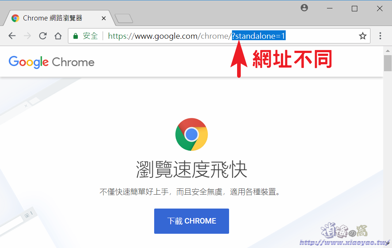 Google Chrome 瀏覽器離線安裝檔