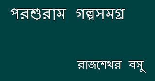 Rajshekhar Basu Complete Stories Bengali PDF