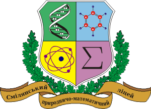 Smila Science and Maths Lyceum