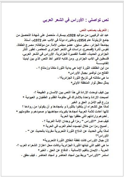 تحضير نص الأوراس في الشعر العربي
