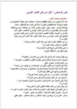 تحضير نص الأوراس في الشعر العربي في اللغة العربية للسنة الثالثة ثانوي