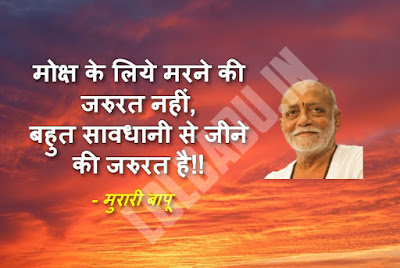 Morari Bapu Quotes Thoughts in Hindi