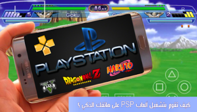 شرح مُفصل لطريقة تشغيل ألعاب PSP على هاتفك أندرويد  و بطريقة سهلة جدا