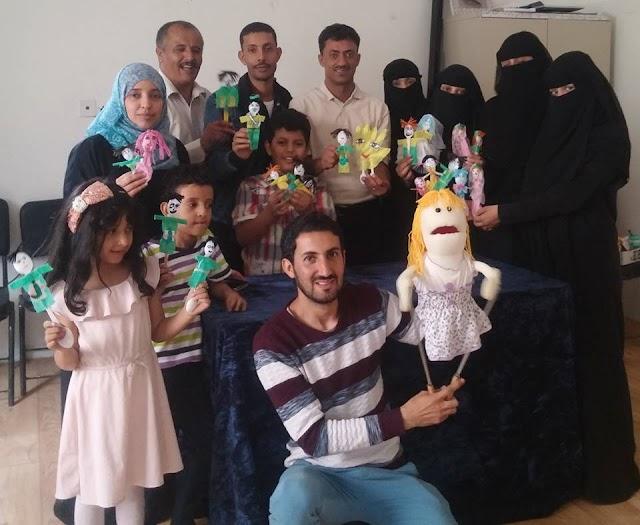 تدريب الفريق الوطن لاادارة المساحات الصديقة للاطفال على فنون العرائس