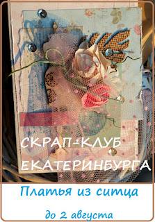 http://scrapclubekb.blogspot.ru/2017/07/zadanie-platja-iz-sitca.html