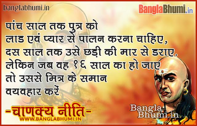 Famous Chanakya Niti Hindi Photo