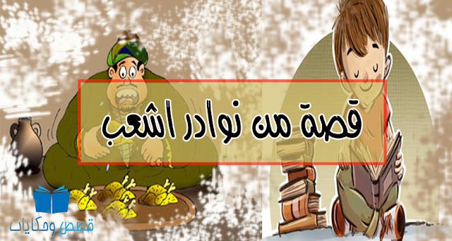قصة من نوادر اشعب