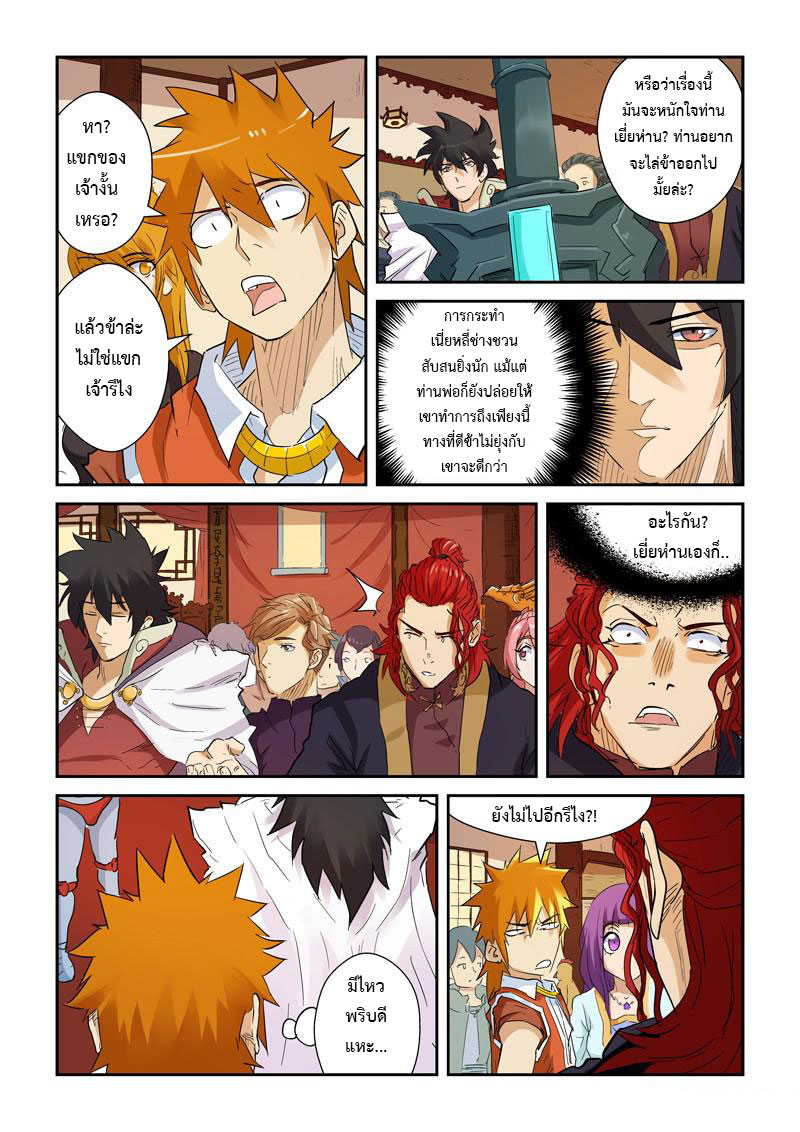 Tales of Demons and Gods ตอนที่ 140 หน้า 5