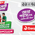 robi New Connection Offer