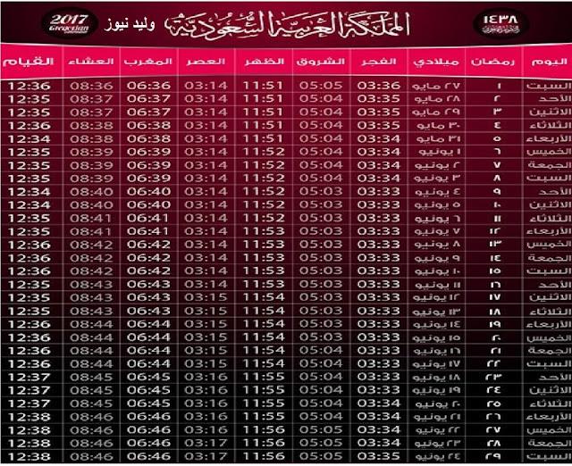 امساكية شهر رمضان 1438 السعودية