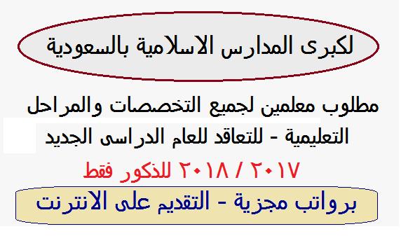 لكبرى المدارس بالسعودية مطلوب معلمين ذكور لجميع التخصصات واخصائيين اجتماعيين لجميع المراحل - التقديم على الانترنت