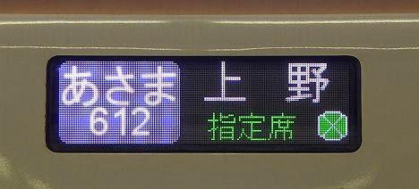 長野新幹線 あさま612号 上野行き E7系側面表示