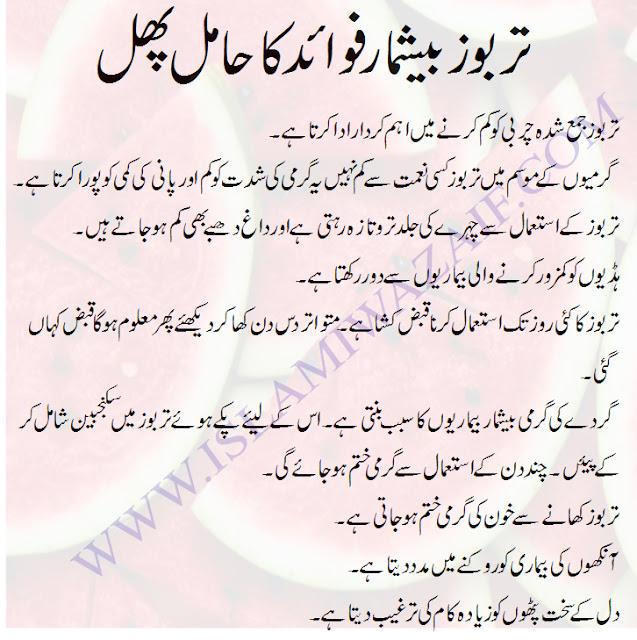 tarbooz ke fawaid in urdu