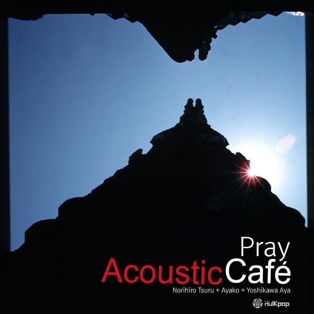 [Single] Acoustic Cafe – Pray