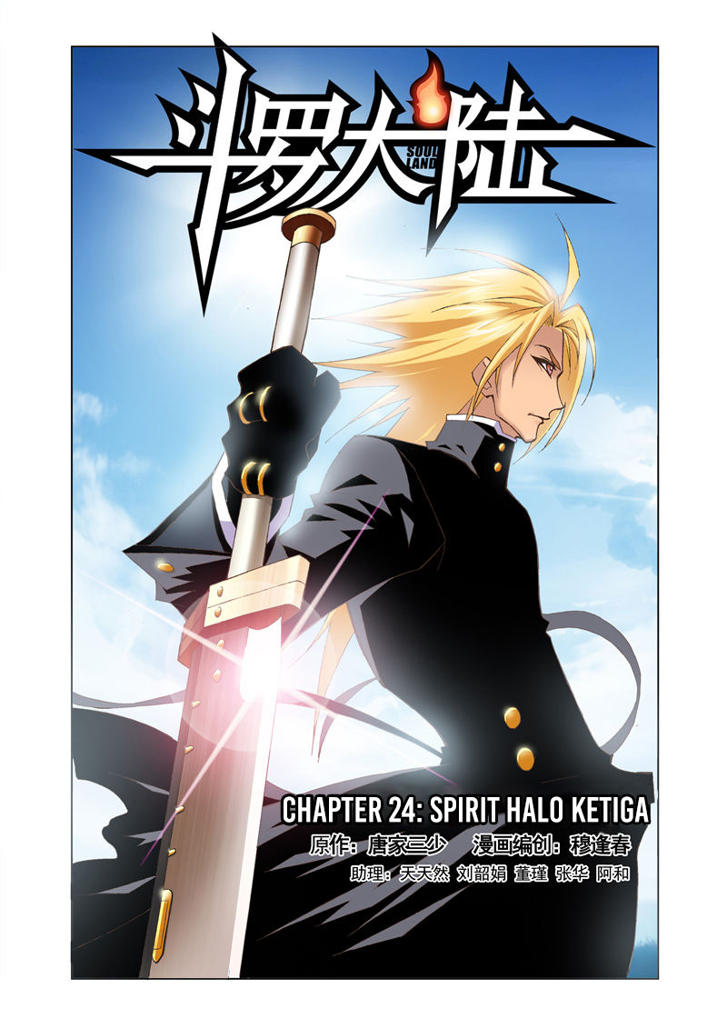 Soul Land Chapter 24