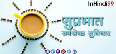 Good Morning Quotes in Hindi with Images: 110+ Best & Latest