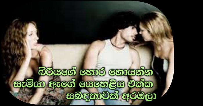 https://www.gossiplankanews.com/2018/09/how-man-find-wives-love.html