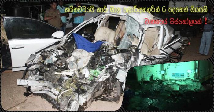 https://www.gossiplankanews.com/2019/01/6-killed-in-naynamadama-accident.html