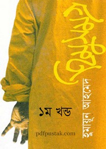 Himu samagra part-1 ebook