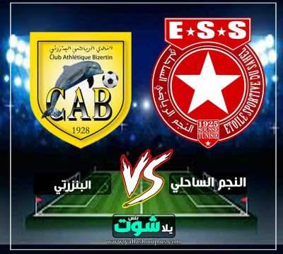 مشاهدة مباراة النجم الساحلي والبنزرتي بث مباشر اليوم 15-5-2019 في الدوري التونسي