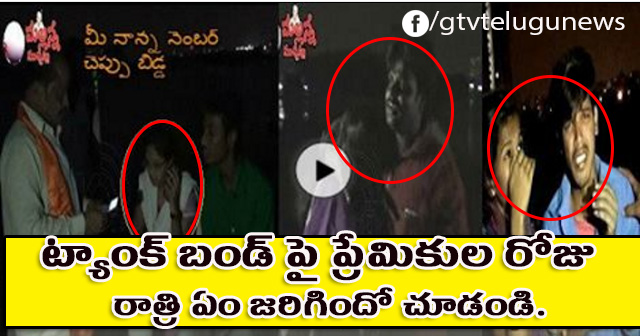 Lovers Faced Problems on Valentine day, lovers at tank bund, valentine day hyderabd exclusive video