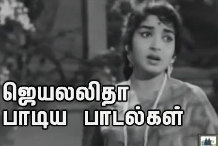 Singer J.Jayalalitha Songs