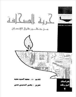 تحميل بحث وكتاب حرية الصحافة من منظور حقوق الانسان pdf