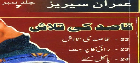 http://www.bookstube.net/2014/10/qasid-ki-talash-by-ibn-e-safi.html