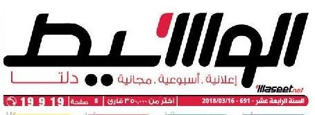 جريدة وسيط الدلتا عدد الجمعة 16 مارس 2018 م