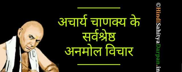 chanakya quotes hindi, chanakya quotes in hindi, hindi chanakya quotes