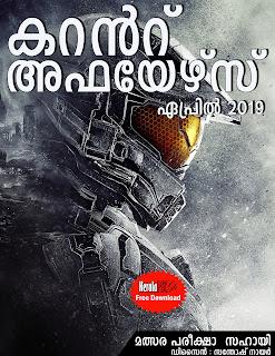 Free Malayalam Current Affairs PDF Apr 2019