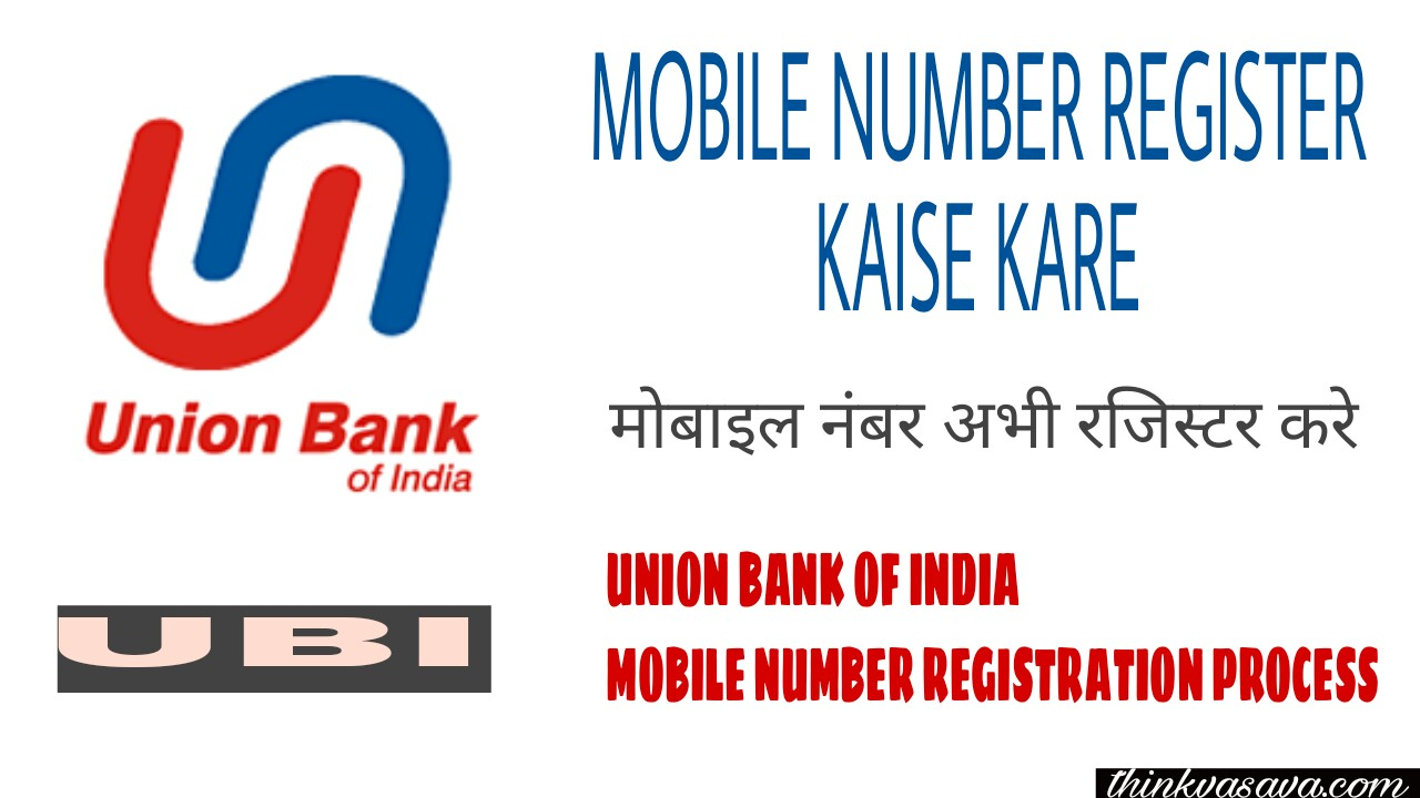 Union Bank Of India Account Me Mobile Number Register Kaise Kare