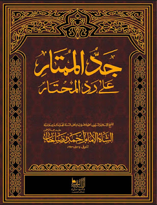 Download: Jadd-ul-Mumtar – Radd-ul-Muhtar – Volume 1 pdf in Arabic