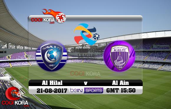 مشاهدة مباراة العين والهلال اليوم 21-8-2017 في دوري أبطال آسيا