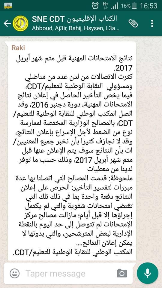 عبد الغني الراقي - المكتب الوطني للنقابة الوطنية للتعليم/CDT.