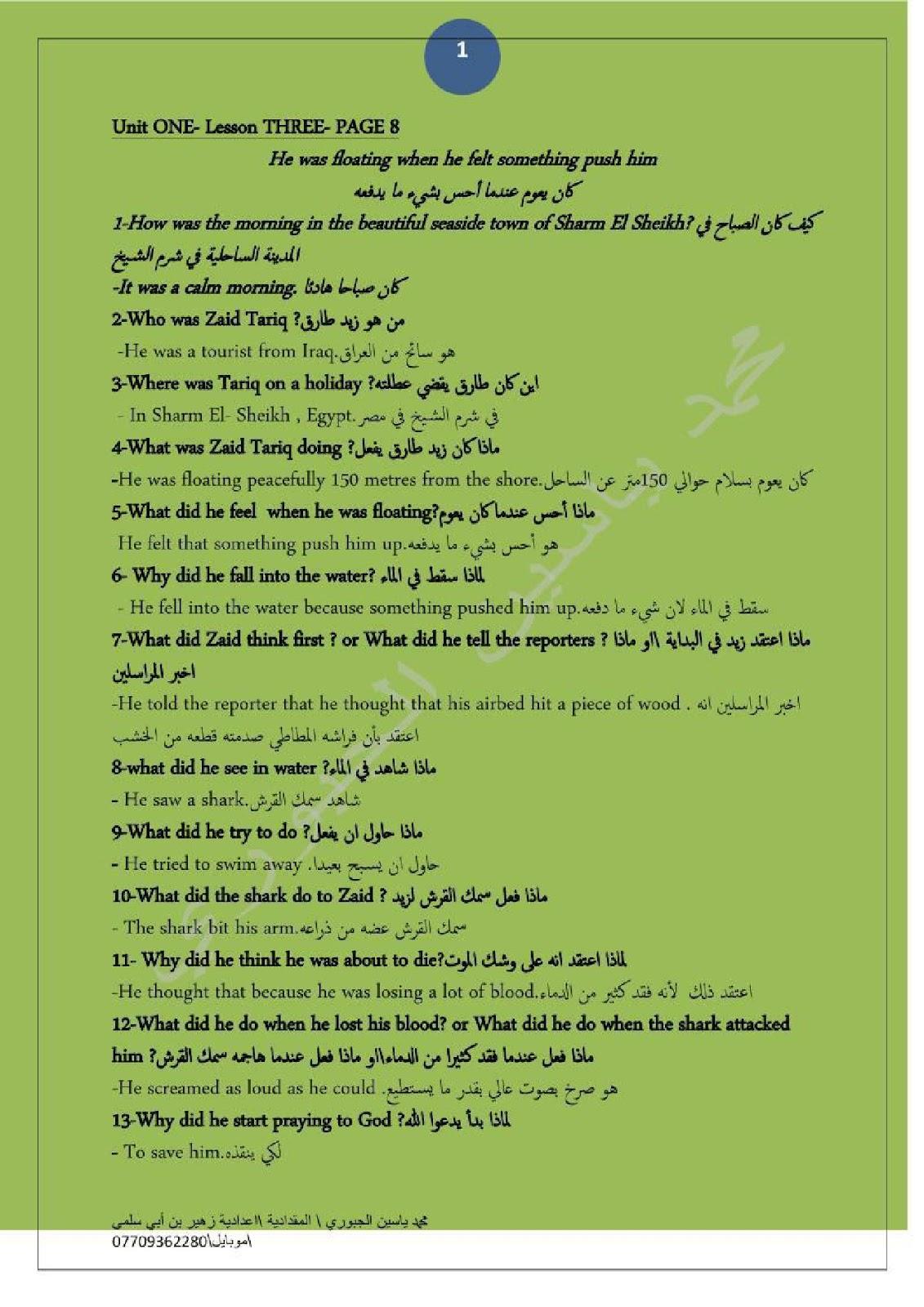 كتاب اللغة العربية للصف السادس قطر